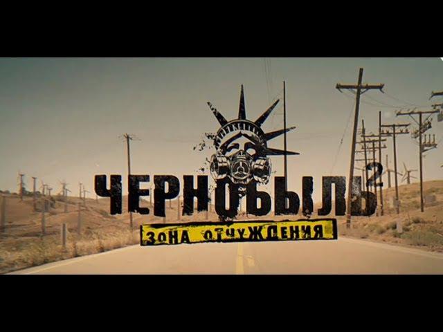 Чернобыль. Зона отчуждения 2 сезон 4, 5,6,серия