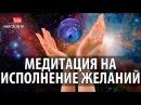 ☯ Исполнение Желаний Коллективная Медитация На Исполнение Желаний И Осущест ...
