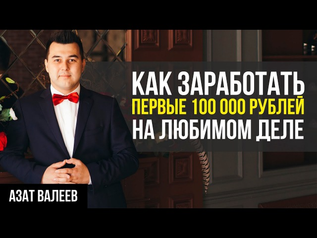 6 ШАГОВ, ЧТОБЫ ЗАРАБОТАТЬ ПЕРВЫЕ 100.000 РУБЛЕЙ. Как заработать деньги на любимом деле?