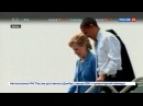 Новости на Россия 24 Клинтон заявила что выиграть выборы ей помешал Обама