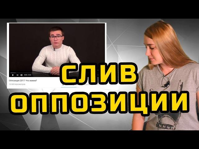 СЛИВ ОППОЗИЦИИ С АРСЛАНОМ ЭНН МеждоМедиа Групп Конкурс Навального