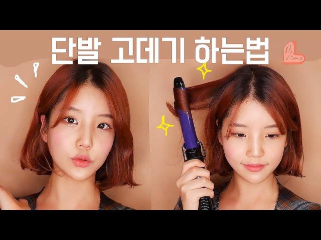 똥손강추❣단발 고데기 하는법연예인단발머리단발스타일링How I Style My Short Hair- [쩡5097