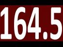 КОНТРОЛЬНАЯ ГРАММАТИКА АНГЛИЙСКОГО ЯЗЫКА С НУЛЯ УРОК 164 5 АНГЛИЙСКИЙ ЯЗЫК ДЛЯ СРЕДНЕГО УРОВНЯ