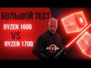 Ryzen 1600 vs 1700 выбираем лучший процессор для игр от AMD SMT и DX12