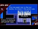 ZA •LIVE | Прохождение Metal Gear 2: Solid Snake (1990) на русском. Стрим 1-й (07.12.17)