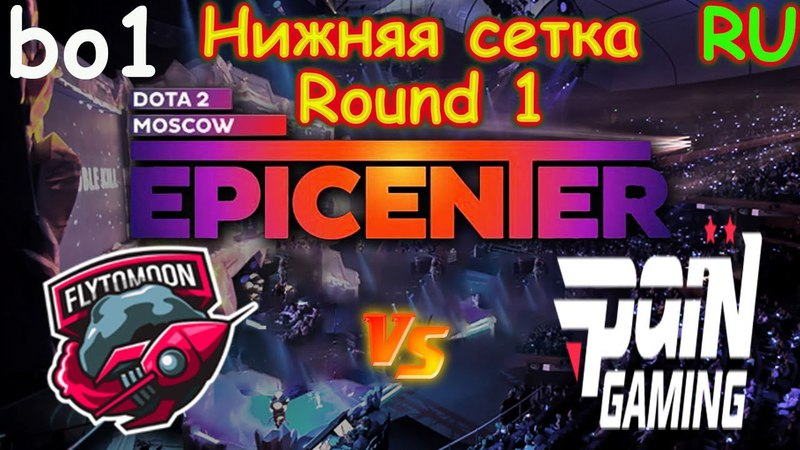 FlyToMoon vs PaiN Gaming BO1 EPICENTER XL 2018 Major RU Playoff Lower Bracket Round 1