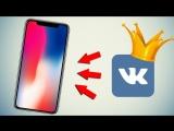 [Apple Hi-Tech] Царский ВК 2018 БЕСПЛАТНО на iPhone | Как скачать царский вк на айфон 2018 НОВЫЙ СПОСОБ