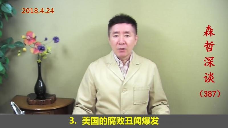 """中国重开 对抗性""""反美宣传,贸易战升级为政治战? 2018 4 24"""