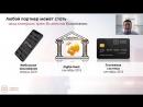 Новая презентация WWP Capital. Платформа Switips. Бизнес идеи 2018. Антон Агафонов