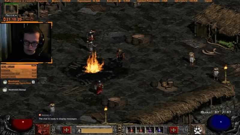 Diablo II СМЕТРНЫЙ мордоколошматель Друид в поисках Мефисто, Акт IIIIV. Дикий гэмбл перед Дьябло