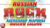 MOSCOW CALLING АЛЕКСАНДР МАРШАЛ