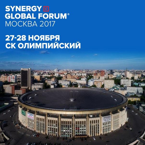 Приветствуем вас на втором дне нашего супер мероприятия Synergy Global