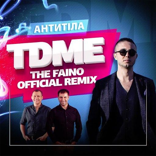 Антитіла альбом TDME (The Faino Remix)