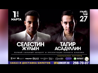 Сольный концерт Селестина Жульена и Тагир Асадуллина