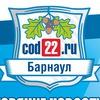 Новости Барнаула