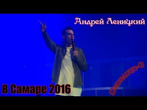 Андрей Леницкий в Самаре 15.10.2016. Метелица-С