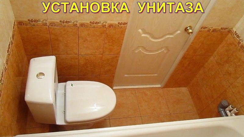 Установка унитаза на плитку своими руками после ремонта в ванной Качественная установка сантехники смотреть онлайн без регистрации