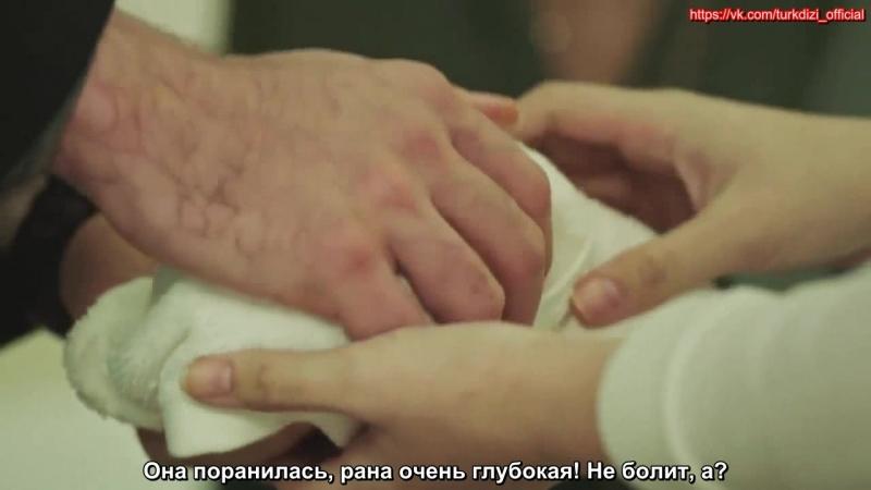 Отрывок из 34 серии с русскими субтитрами YagHaz