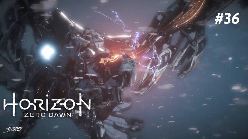 Прохождение Horizon Zero Dawn – Часть 36: Павшая гора.