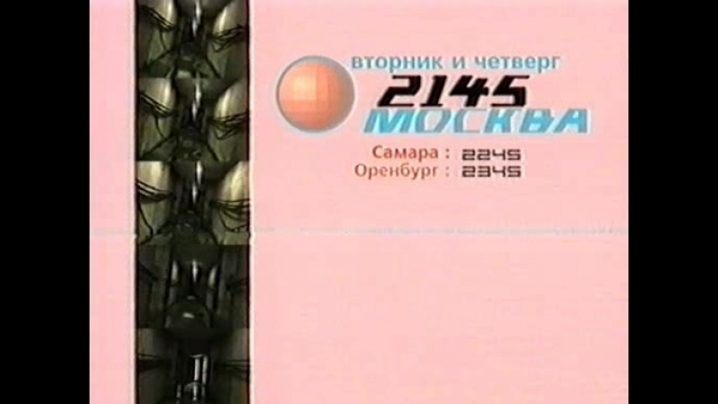 Муз-ТВ 2000