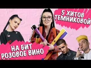 ТЕМНИКОВА НА БИТ РОЗОВОЕ ВИНО - 5 ПЕСЕН НА 1 БИТ (MASHUP BY NILA MANIA)