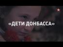 Дети Донбасса сон под свист пуль и мечты о мире и здоровье для близких