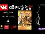 VK KGPL Фильм - Огонь Вода и Медные Трубы