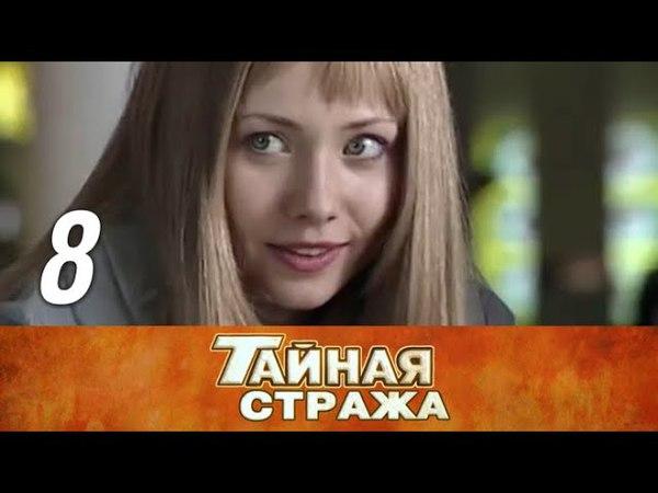 Тайная стража 1 сезон 8 серия (2005)