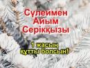 Сүлеймен Айым Серікқызын 1 жасқа толуымен құттықтаймыз