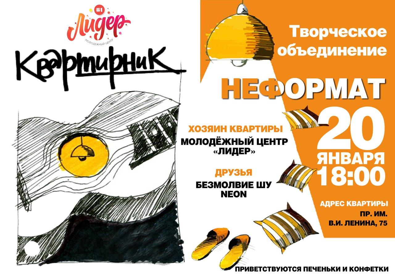 Афиша Волгоград НЕФОРМАТный квартирник