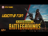 [Стрим] Playerunknown's Battlegrounds - Идем в ТОП