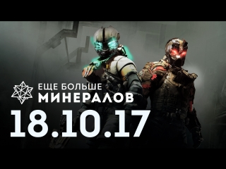 [Игровые новости] Ещё Больше Минералов 18.10.2017