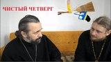 Богословие за чаем - ПРО ЧИСТЫЙ ЧЕТВЕРГ рассуждают протоиерей Игорь Мельников и протоиерей Николай Каров