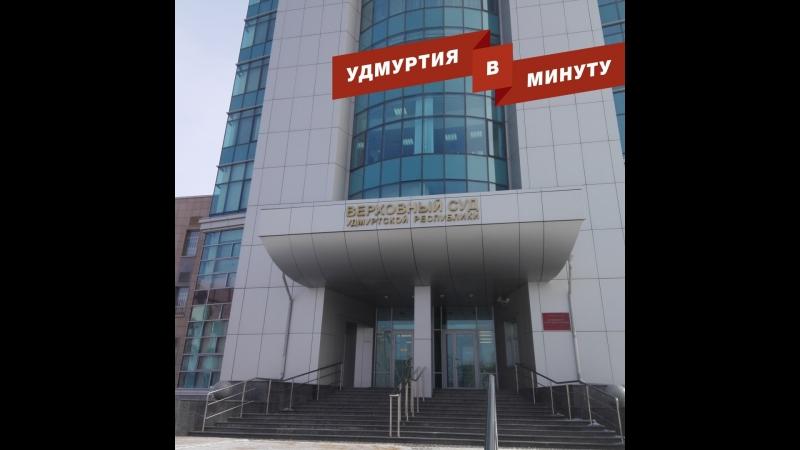 Удмуртия в минуту: заключение под стражу Владимира Тумаева и массовые проверки водителей