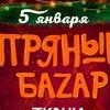 Пряный баzар Фестиваль пряных напитков