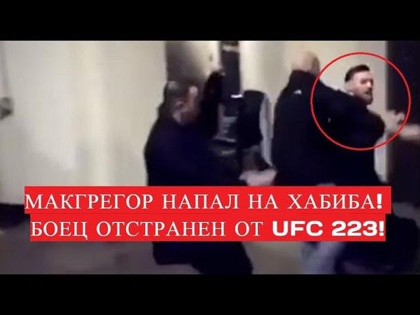 МАКГРЕГОР НАПАЛ НА ХАБИБА! БОЕЦ ОТСТРАНЕН ОТ UFC_223 ИЗ-ЗА ПОТАСОВКИ!