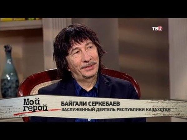 Мой герой с Татьяной Устиновой. Байгали Серкебаев (18.04.2018 г.)