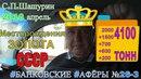 БАНКОВСКИЕ АФЁРЫ💰26-3 С.П.Шашурин 2018 апрельМесторождения золота СССР 20001500700600200тонн