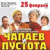 25/02 – «ЧАПАЕВ И ПУСТОТА»  в ДК Ленсовета