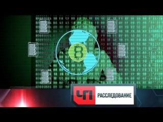 ЧП Расследование - Криптоманьяки (эфир от )