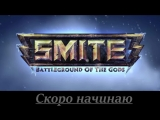⚡Fun Smite⚡(DOTA 3D) Битва богов