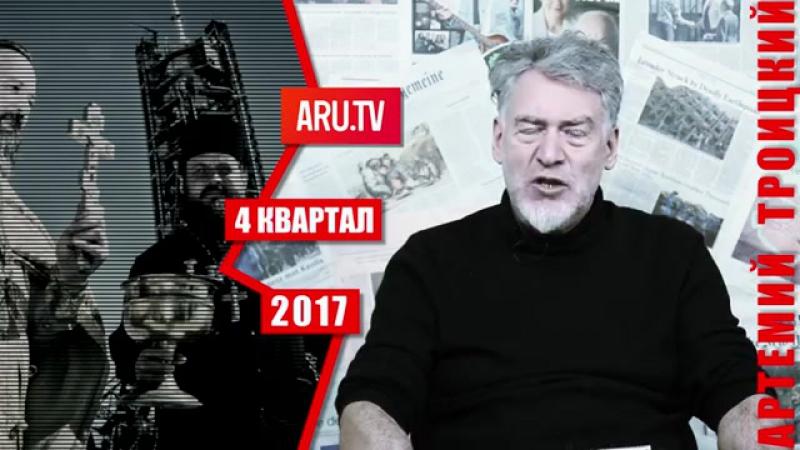 РПЦ и обязательства Бога. А.Троицкий