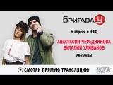 Звезды проекта «ТАНЦЫ» в Бригаде У!