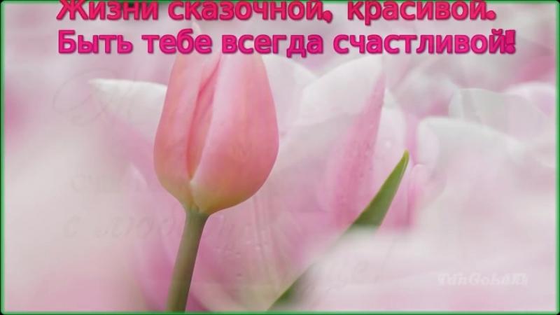 S_dnem_rozhdeniya__sestrenka__Krasivoe_pozdravlenie_sestre_(MosCatalogue.net).mp4