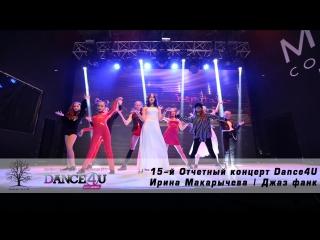15-й Отчетный концерт Dance4U | Ирина Макарычева | Джаз фанк