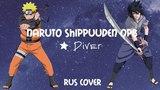 Naruto Shippuden OP8 Mitsuki Yokono - Diver (rus cover)