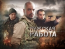 Мужская работа смотрите на Пятом канале 15.03 1