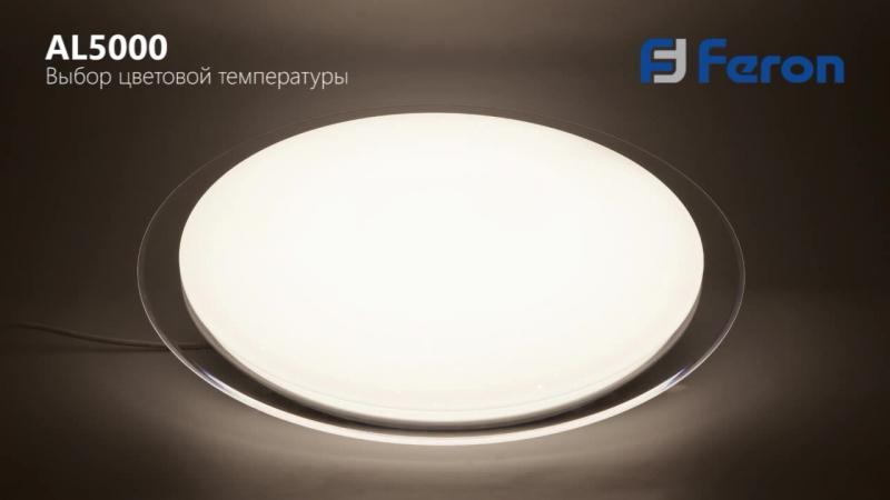 демонстрация работы светодиодного светильника al5000
