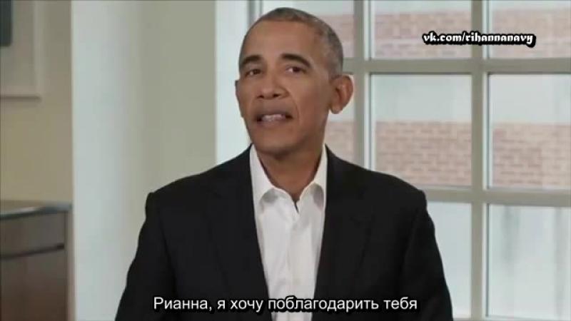 Обращение Барака Обамы к Рианне (русские субтиры)