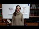 Диана Хелемендик приглашает на День Франкофонии в Горьковке